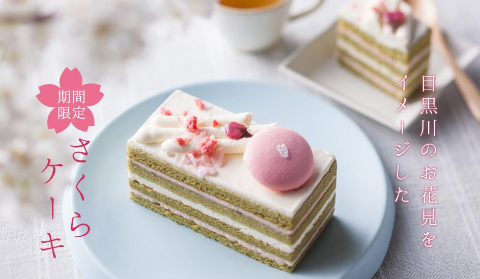 目黒川のお花見をイメージしたオッジのさくらケーキ