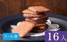 チョコレートクッキー【16枚】