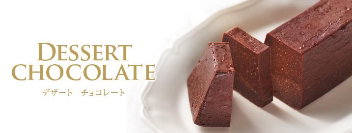 デザートチョコレート