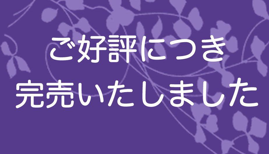 【SALE】メープルプランタニエ【15枚】