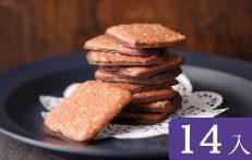 チョコレートクッキー【14枚】