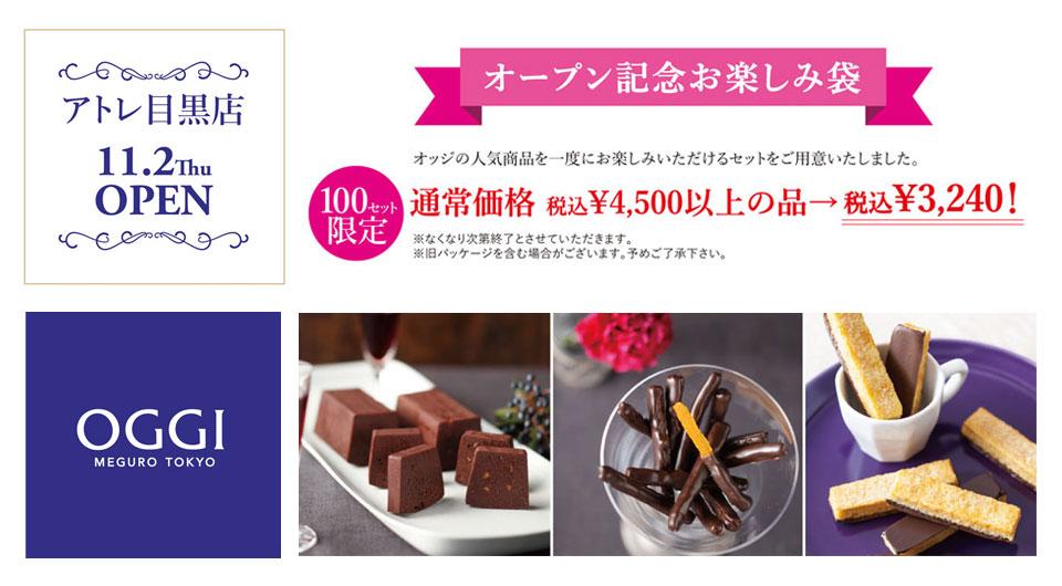 11月2日OGGIアトレ目黒店オープン!!