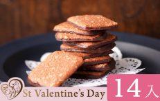 【バレンタイン仕様】 チョコレートクッキー 14