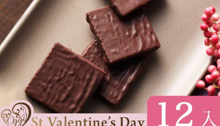 【バレンタイン仕様】 ショコラトランシュ 12