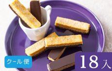 ラスク ショコラテ【18本】NEW