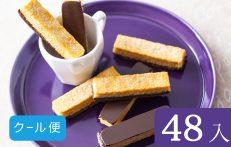 ラスク ショコラテ【48本】NEW