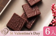 【バレンタイン仕様】ショコラ トランシュ【6枚】