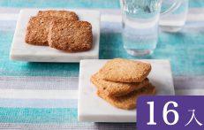 チーズクッキー【8枚】x2個セット