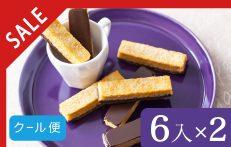 【SALE】ラスクショコラテ6(うえきゅん)×2個セット