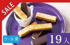 【SALE】ラスク ショコラテ【19本】