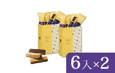ラスク ショコラテ【6本】x2箱