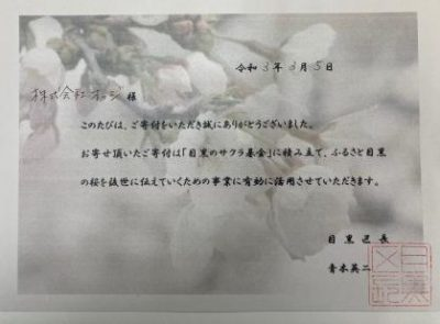 sakura_kikin2103305
