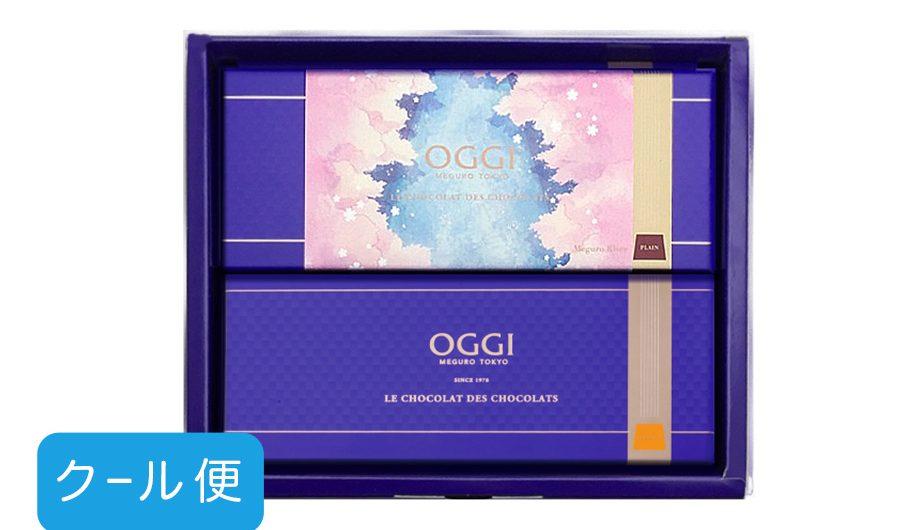 目黒のサクラ基金 ショコラ2本セット(プレーン・オレンジ)