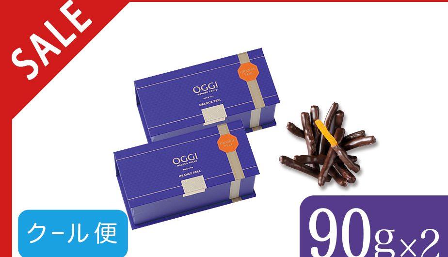 【SALE】オレンジピール【90g】x2個セット
