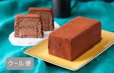生チョコレートケーキ ミニ